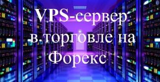 Что такое VPS-сервер в торговле на Форекс, и для чего он необходим?