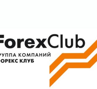 Отзывы о Forex Club (Форекс Клуб) — SCAM и развод клиентов!