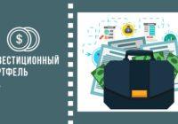 инвестиционный портфель изображение записи