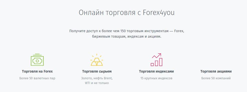количество активов forex4you