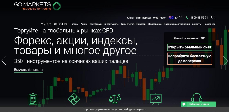 официальный сайт go markets