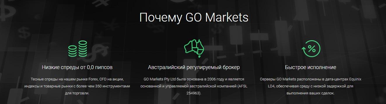 что предлагает компания go markets - правда