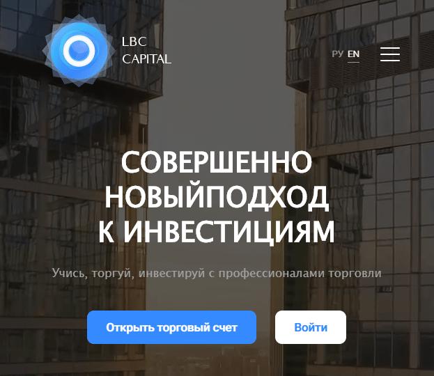 lbc capital  заблокировали сайт