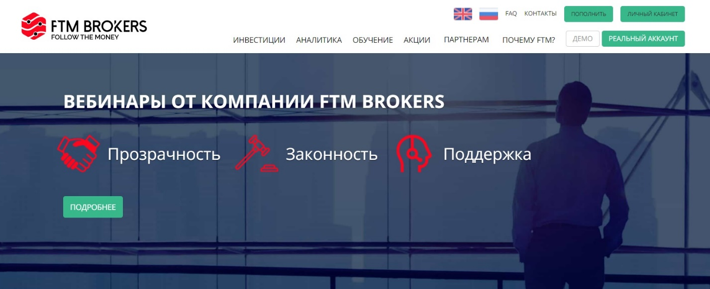 торговые условия брокера ftm brokers