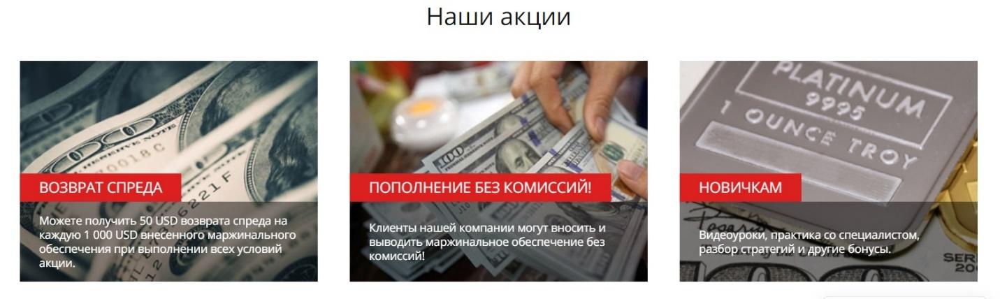 акции брокера ftm brokers