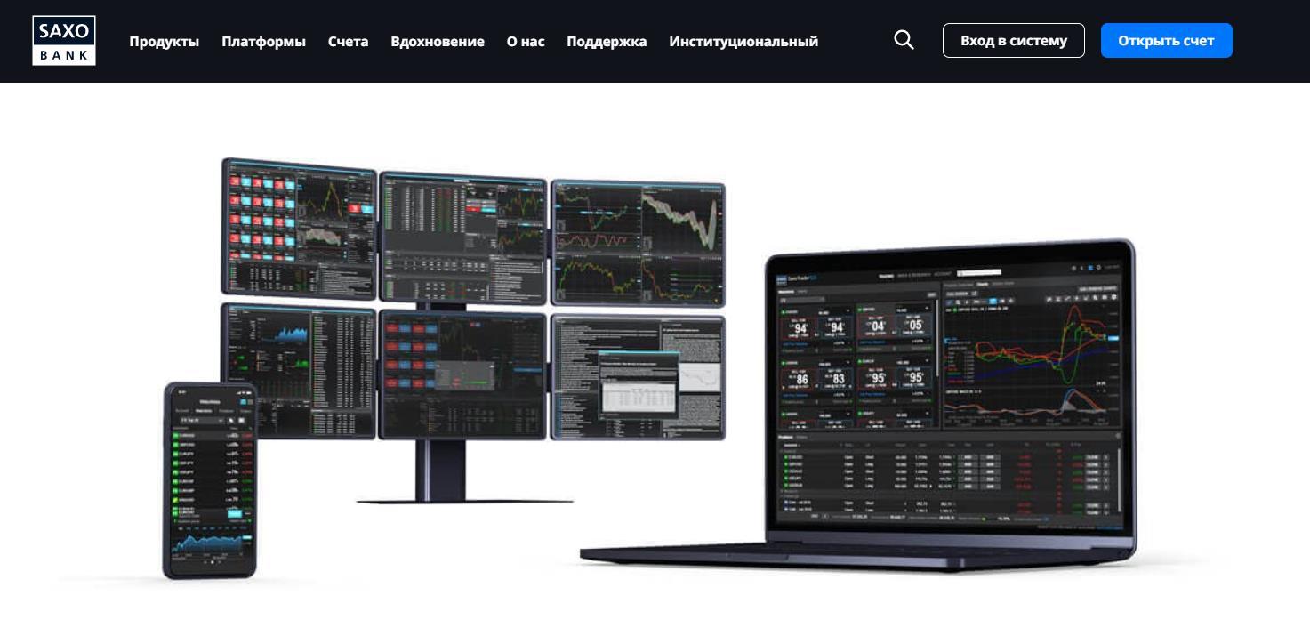 обзор терминала saxobank