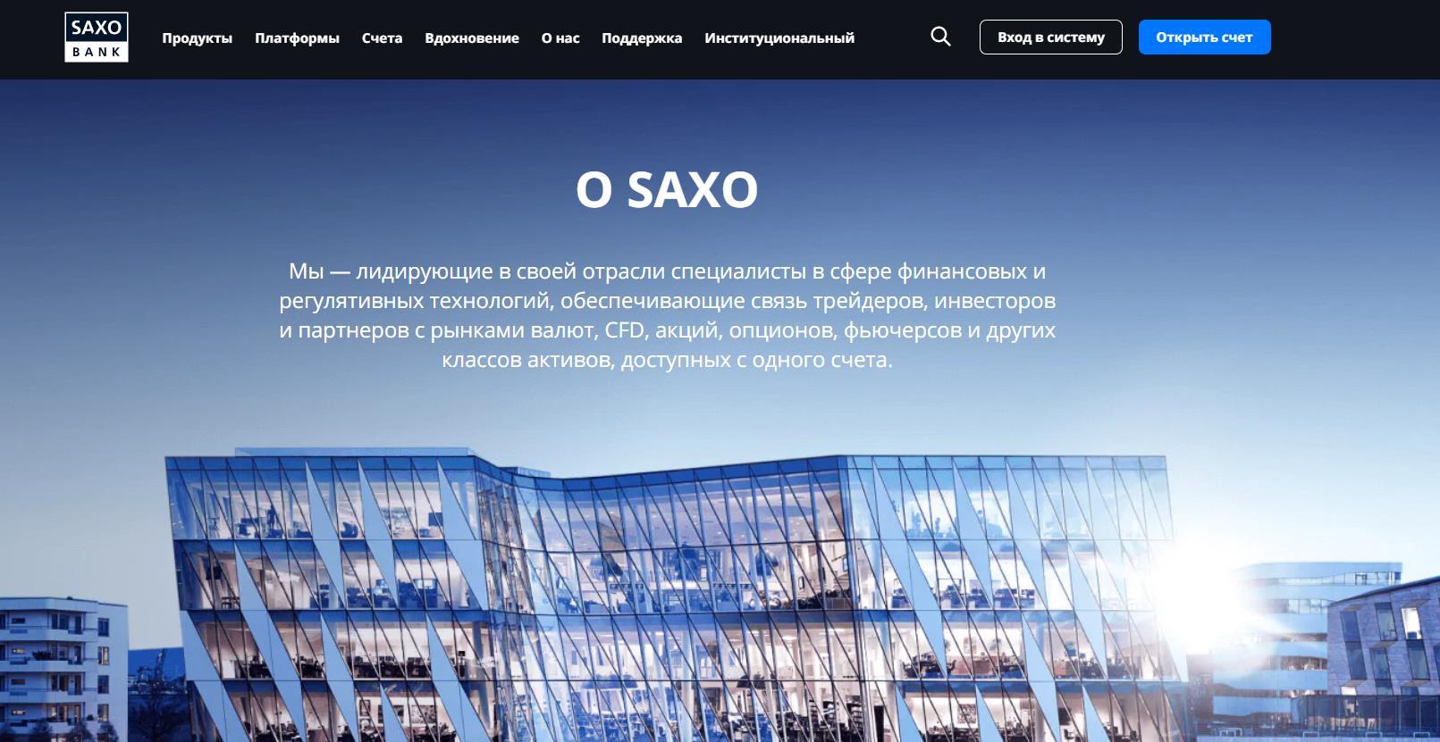 обзор компании saxobank