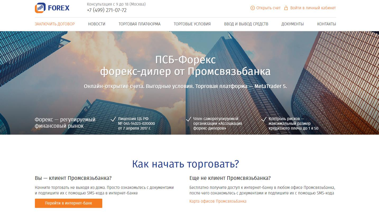 официальный сайт псб-форекс