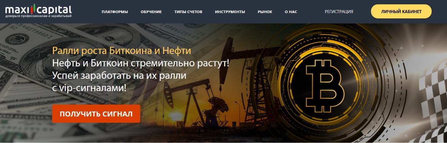 официальный сайт maxicapital