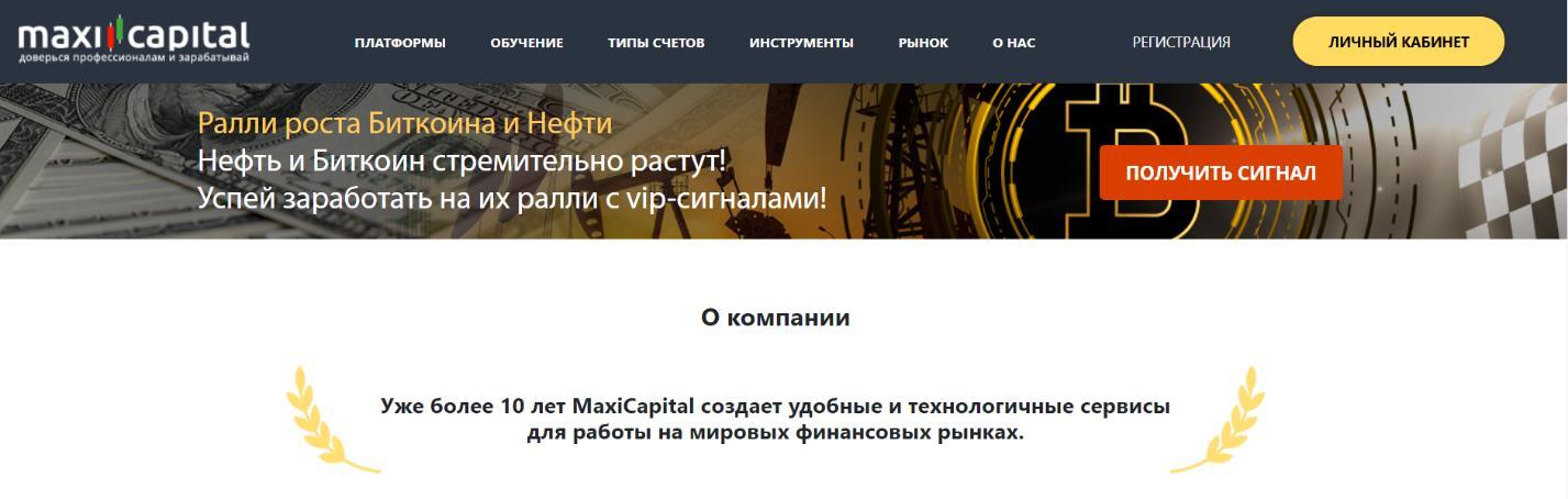 информация о компании maxicapital