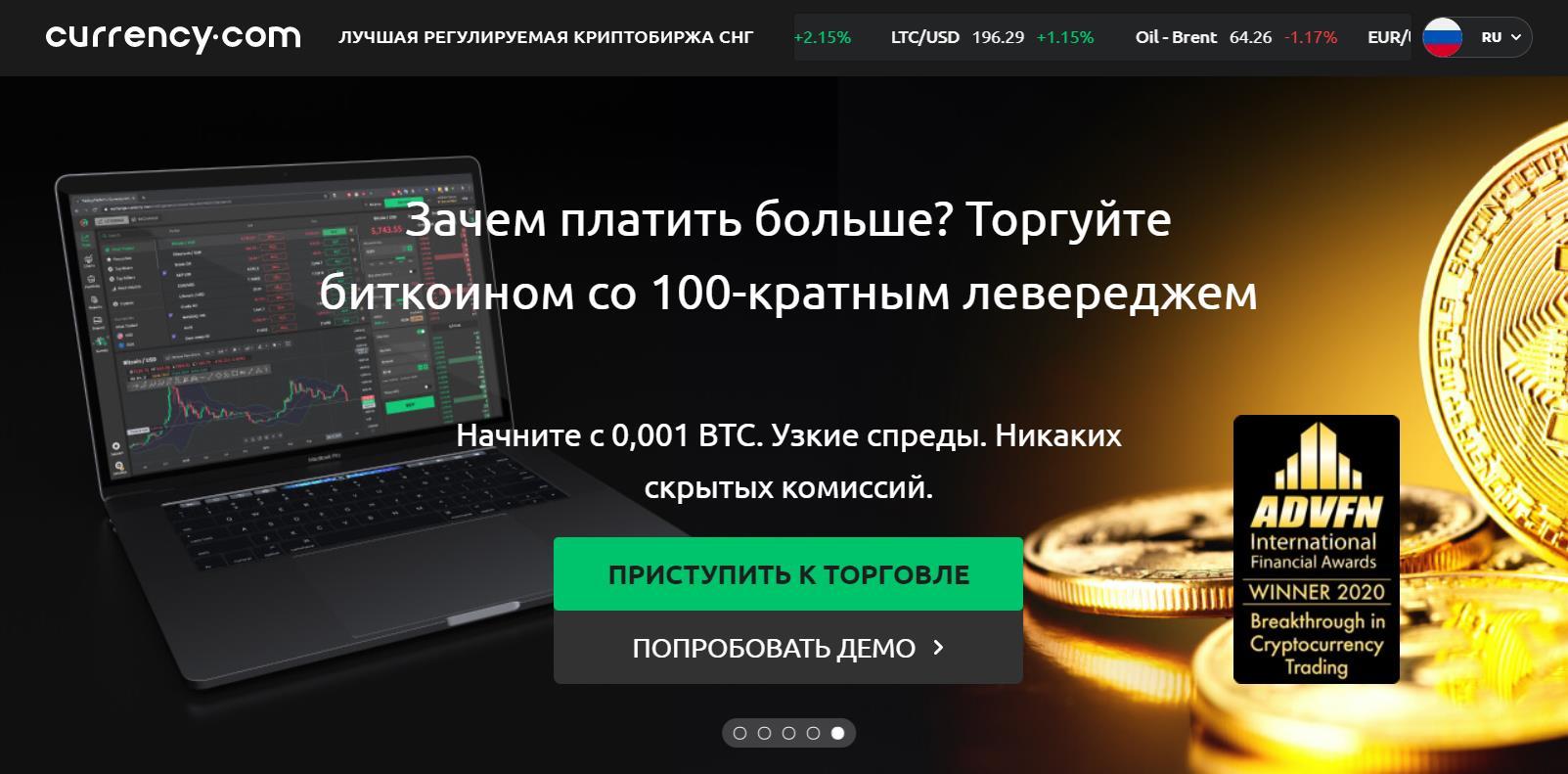 обзор криптобиржи currency.com