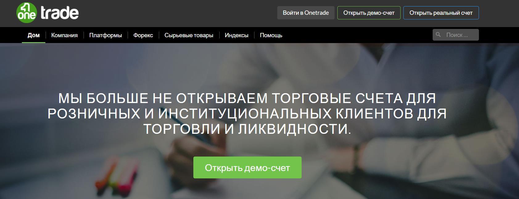 сайт брокерской компании onetrade