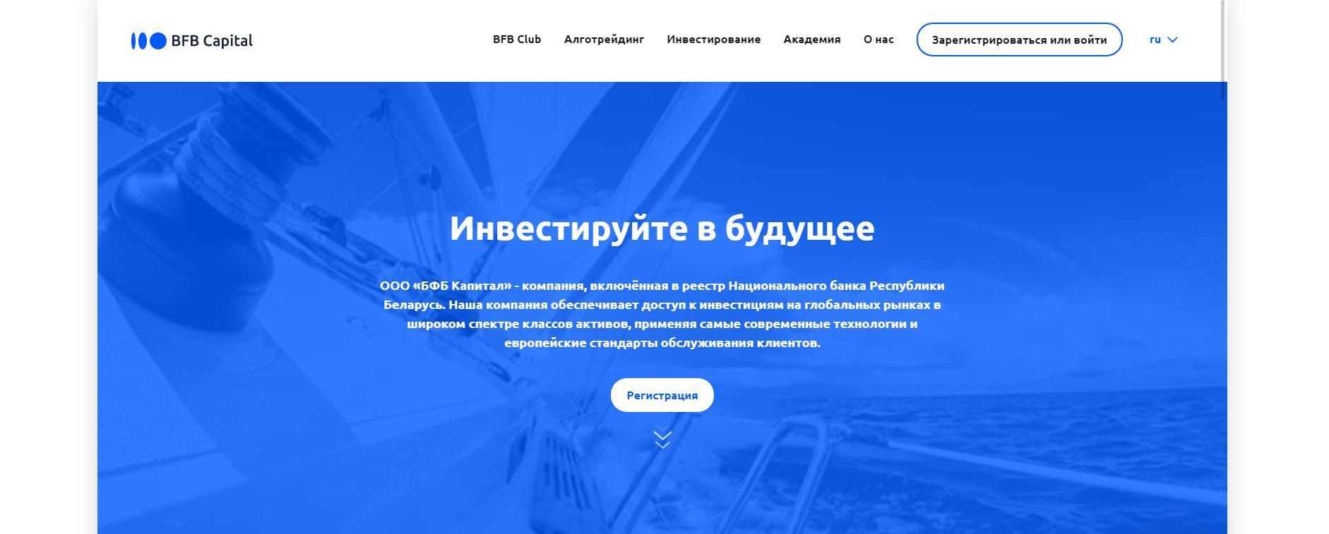 сайт брокера bfb capital