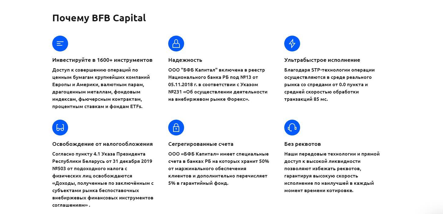 надежность брокера bfb capital