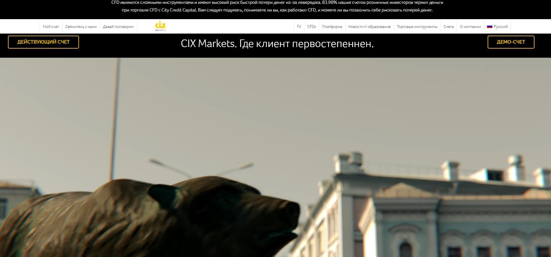 cix markets  официальный сайт