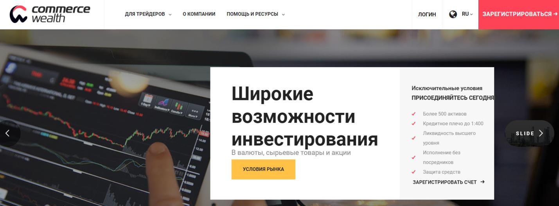 commercewealth официальный сайт