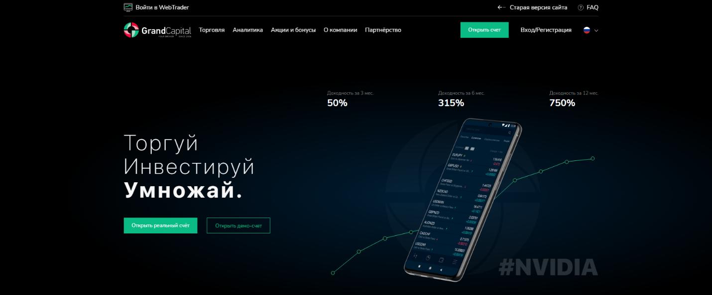 официальный сайт grand capital