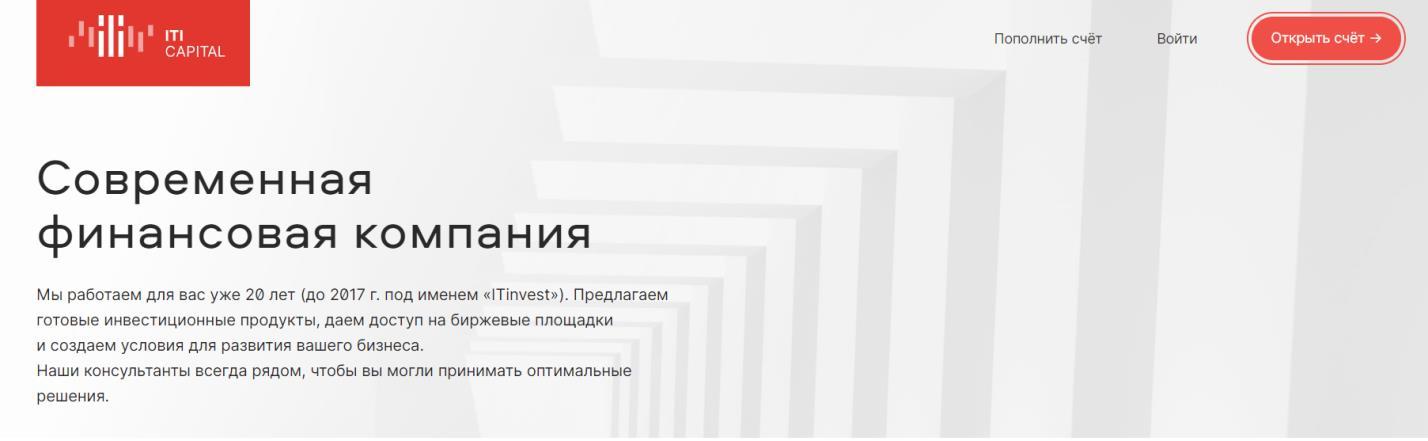 официальный сайт iti capital