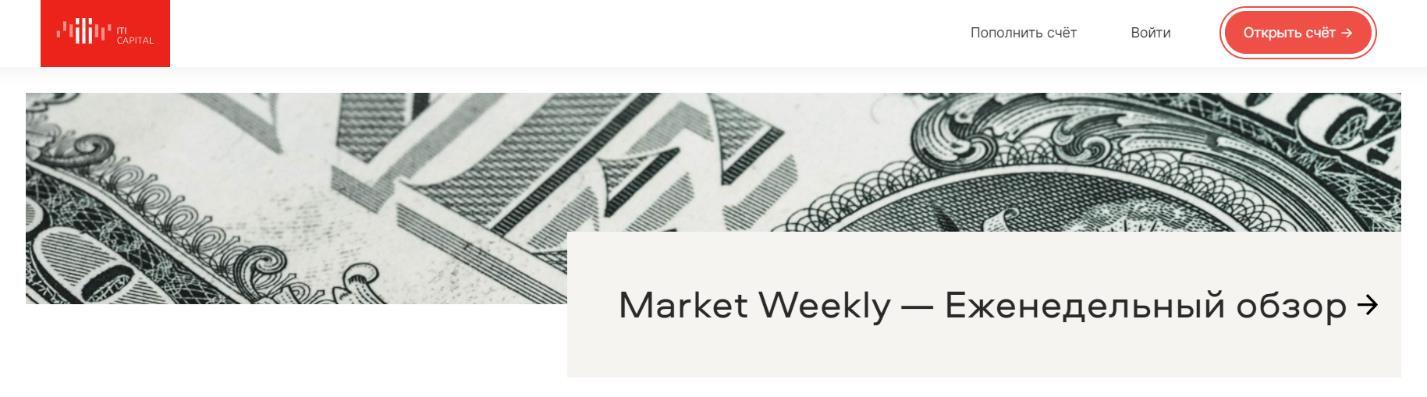 анализ рынка от iti capital