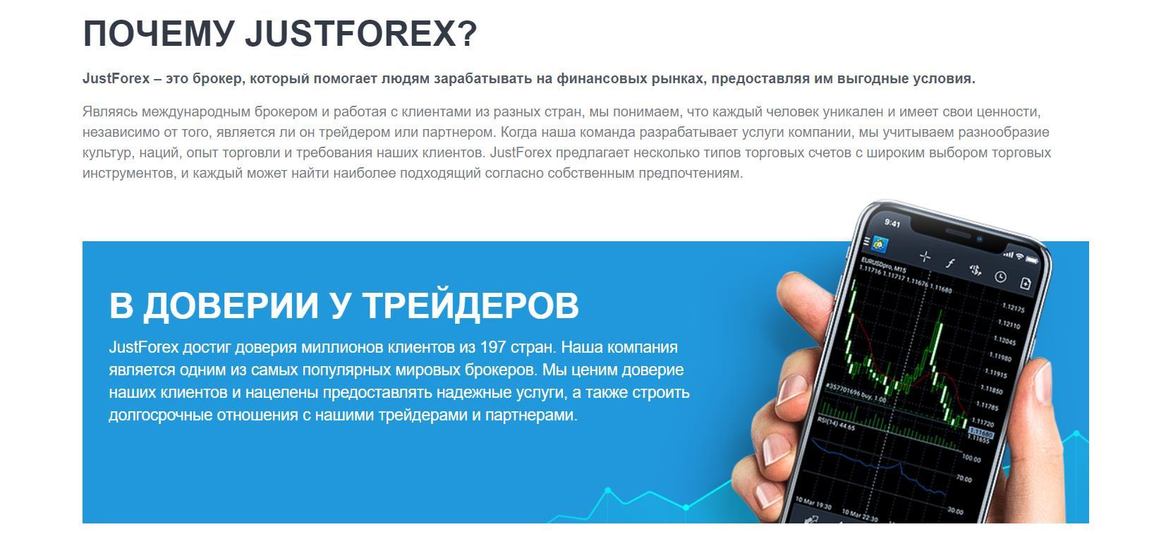 почему стоит выбрать justforex