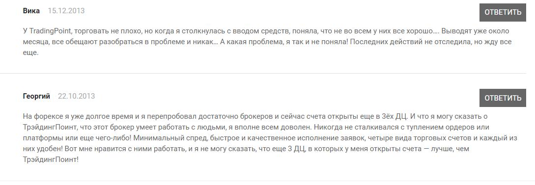 trading point отзывы пользователей