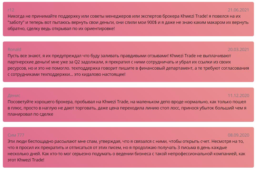 отзывы о khwezi trade