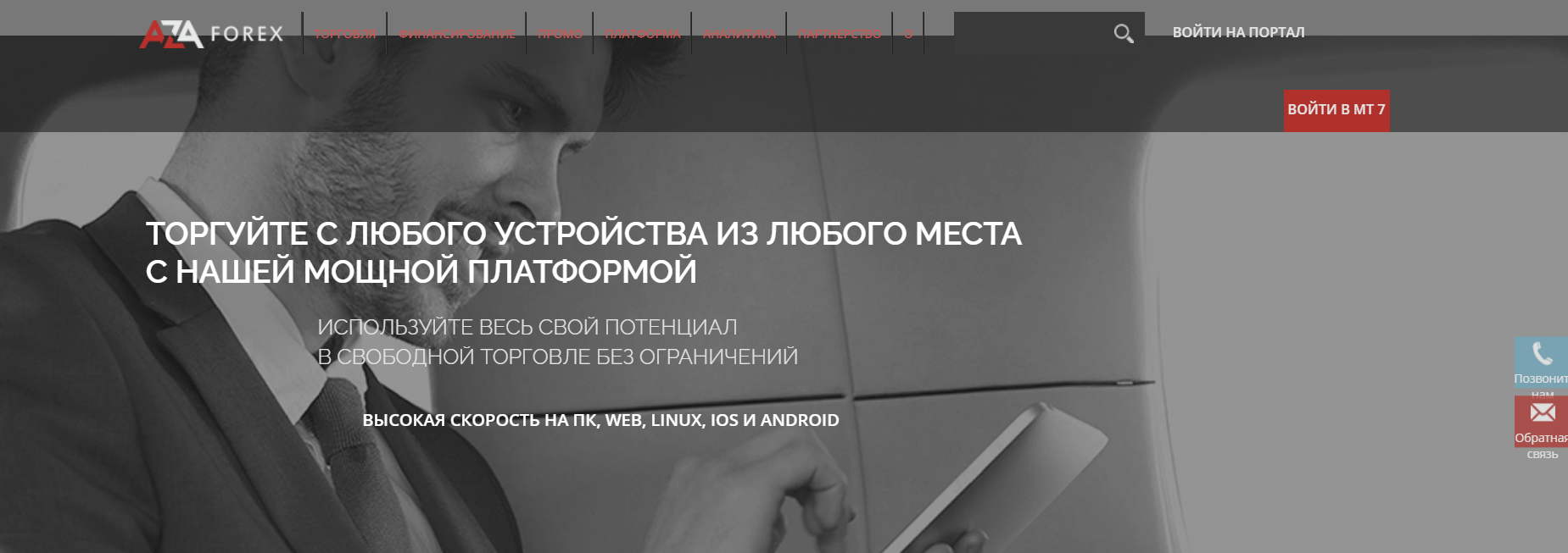 azaforex официальный сайт