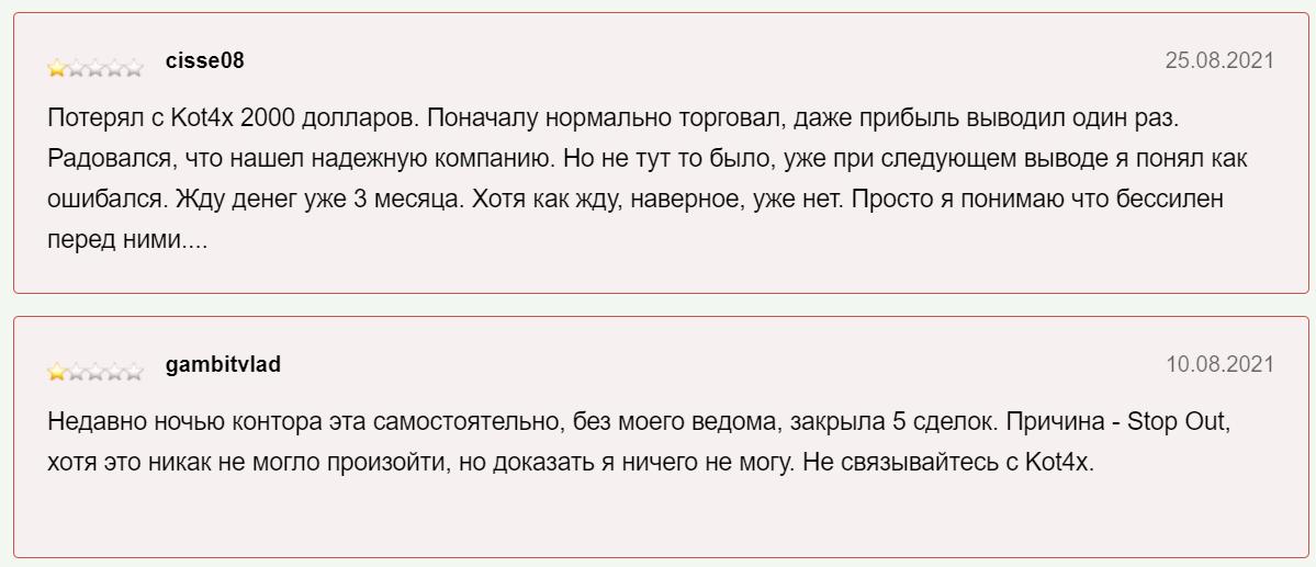 негативные отзывы kot4x