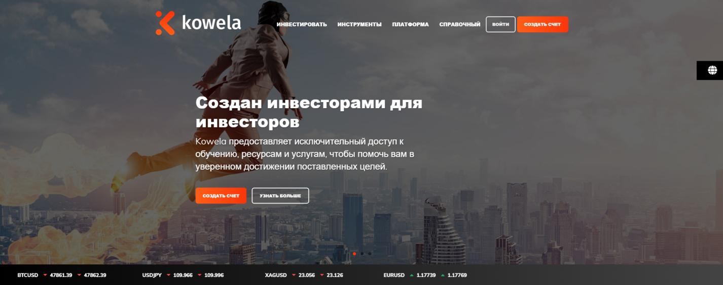 kowela официальный сайт