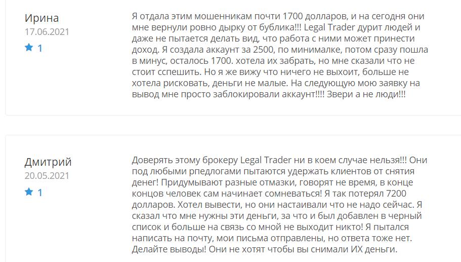 legal trader отзывы о компании