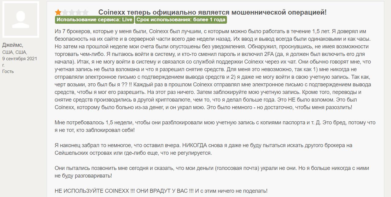 coinexx отзывы о компании