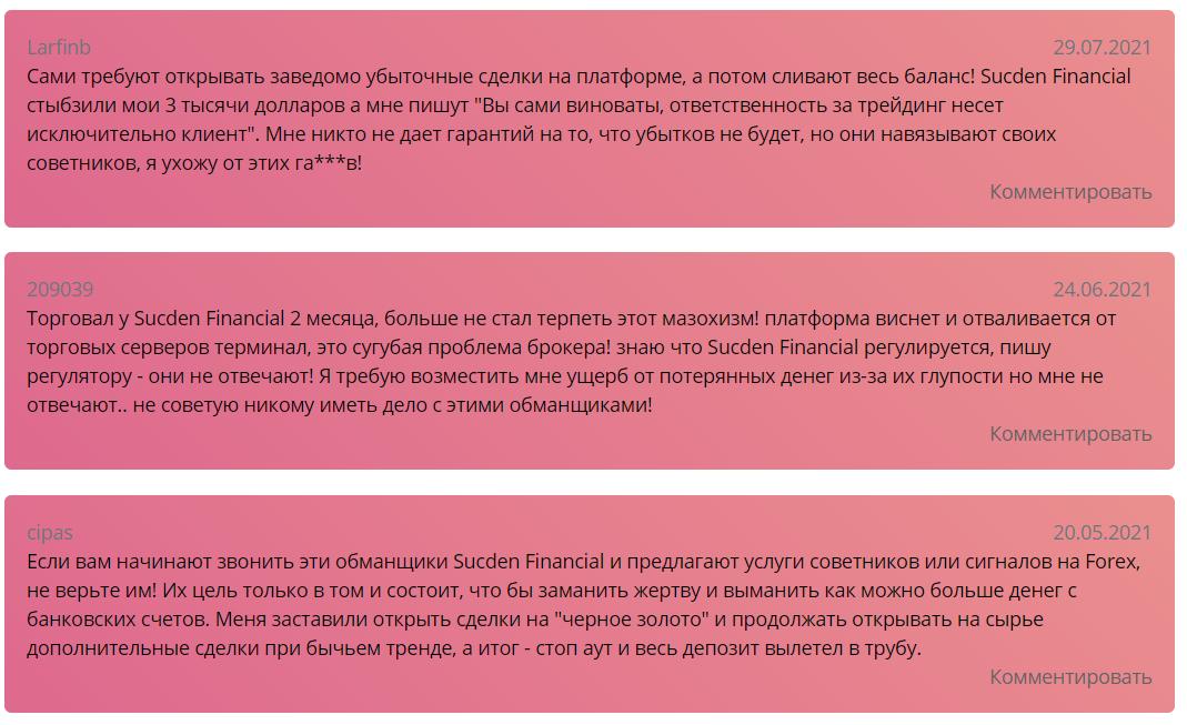 sucden financial отзывы клиентов