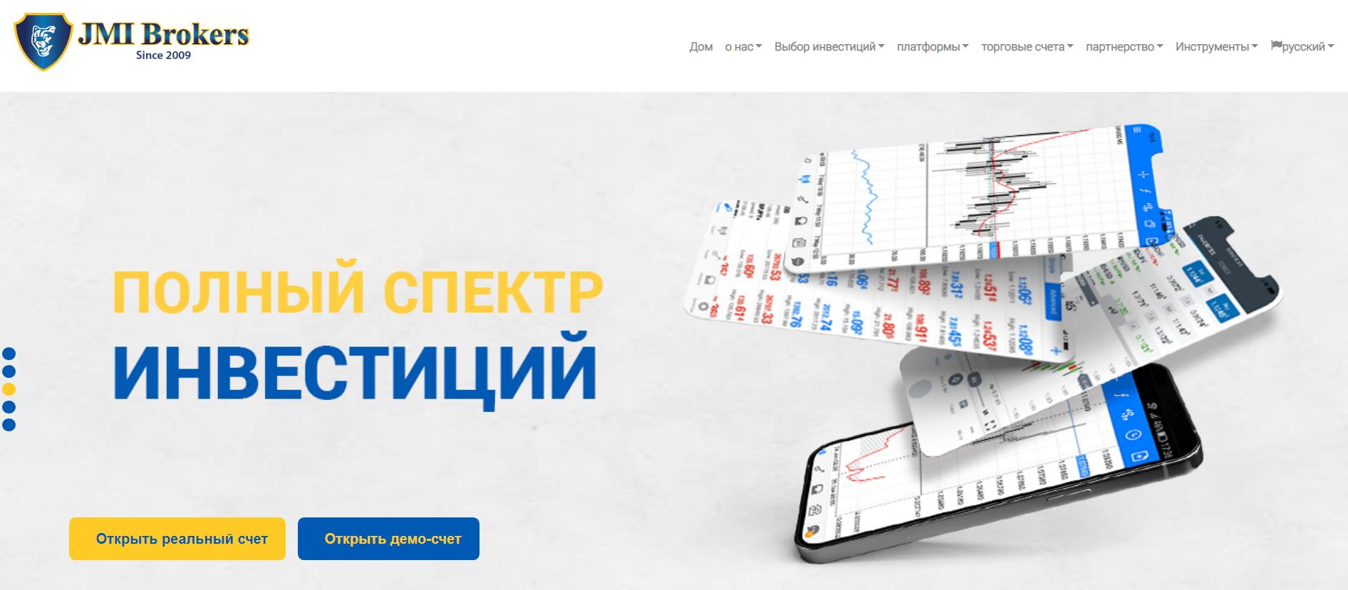 jmi brokers официальный сайт брокера